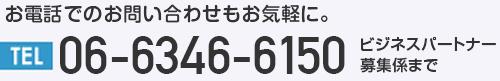 電話:06-6346-6150