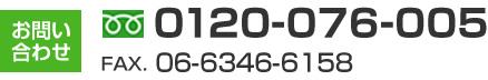 フリーダイヤル0120-076-005
